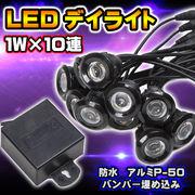 バンパー 埋め込み 1W×10連 LED デイライト 防水 アルミ P-50