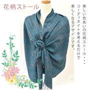 【ストール】 大判ストール 花柄 レディース 秋冬 オリジナル
