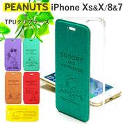 スヌーピー×TPUクリアケース 手帳型カバー iphone Xs&X カバーケース iphone 8ケース iphone 7ケース