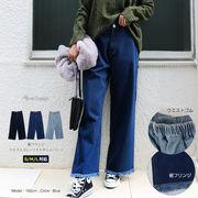 【A-9】ワイドパンツ デニム レディース ロング パンツ ジーンズ 裾フリンジ S/M/L