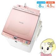 【設置込】ES-PX8C-P シャープ タテ型洗濯乾燥機8kg 乾燥4.5kg 温風プラス洗浄 ピンク系