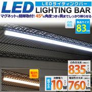 <店舗・ディスプレイ用品>ワンタッチで取り付け可能! LEDバーライト 83cm(90cm棚用)