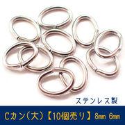 Cカン(大) 基礎パーツ【ステンレス・1mm*8mm*6mm】【10個/50個売り】シルバー