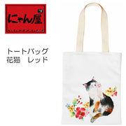 「にゃん屋」★トートバッグ 花猫レッド