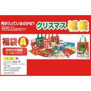 クリスマス福袋【A】