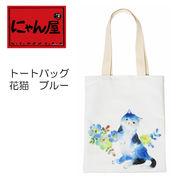 「にゃん屋」★トートバッグ 花猫ブルー