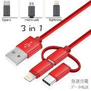便利3WAYケーブル新作iPhone⇔micro⇔type-c-USB カンタン3in1コネクタ変更1m 3色
