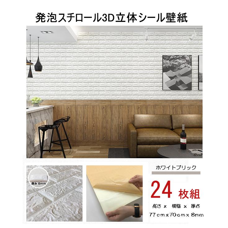 クッションシート リアルな白レンガ立体3D壁紙発泡スチロールシール式 ホワイトブリック 24枚組