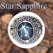 大きいサイズ / 09-30-5  ◆ Silver925 シルバー リング スター サファイア 18号
