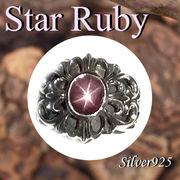 リング / 09-104-4  ◆ Silver925 シルバー リング スター ルビー 15号
