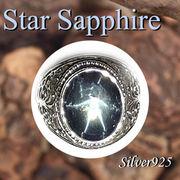 リング / 09-30-3  ◆ Silver925 シルバー リング スター サファイア 16号