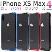 耐衝撃タイプ iPhone XS Max iPhoneXSMax iphone xsmax ケース バンパーケース クリアケース アイフォン