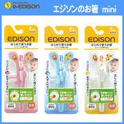 練習用箸 エジソンのお箸 mini トレーニング箸 ベビー食器 カトラリー【右手用】