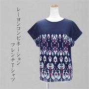 【セール】 レーヨンコンビネーションフレンチTシャツ