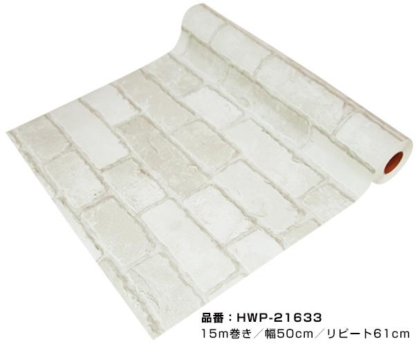 はがせるシール壁紙 ウォールデコシート【15m巻】白とグレーのちょっぴり細めのレンガ柄【HWP-21633】
