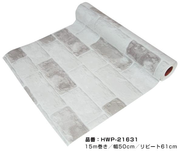 はがせるシール壁紙 ウォールデコシート【15m巻】白とグレーの色合いがすてきなレンガ柄【HWP-21631】