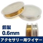 【アクセサリー用ワイヤー 0.6mm】約7m 銅製 針金 金 ゴールド 銀 シルバー ハンドメイド