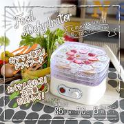 食品乾燥機フードデハイドレーター