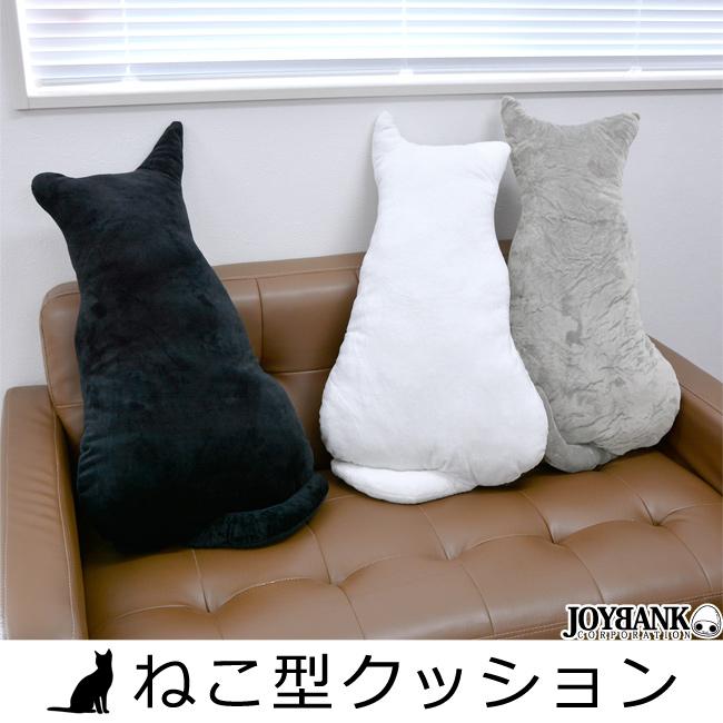 ねこ型クッション【抱き枕/ぬいぐるみ/猫/キャット/インテリア雑貨】