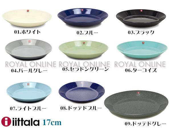 Y) 【イッタラ】 TEEMA プレート 17cm 全9色