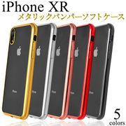 スマホケース クールなデザイン iPhone XR用 メタリックバンパーソフトクリアケース