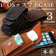 アイコスケース iQOSケース スマホケース アイコスカバー アイコス専用レザーケース iPhone7Plus対応 本革