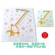 日本製 ベビー用 おさるの正方形バスタオル (片面ガーゼ)