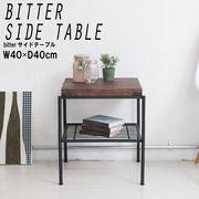 【直送可/送料無料】bitter サイドテーブル 幅40cm/飾り台/棚付/収納/ラック/木製/カフェ/アイアン/モダン