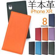 iPhone XR iPhoneXR 手帳型ケース アイフォンXR アイホンXR iphone xr ハードケース シープスキン レザー