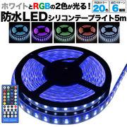【業務用品】ホワイトとRGBの2列で存在感のあるライティング♪ 2列タイプ LEDテープライト リモコン付き