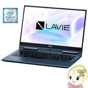 NEC タブレットにもなる2in1モバイルPC LAVIE Hybrid ZERO HZ550/LAL PC-HZ550LAL [インディゴブルー]