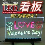 手書きLED看板(40×30cm) 発光50パターン!壁掛け、置き掛け両用。