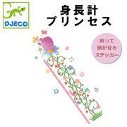 ■モーカルインターナショナル■【DJECO】 身長計 プリンセス