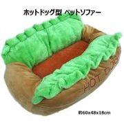 ホットドッグ型ペットソファー
