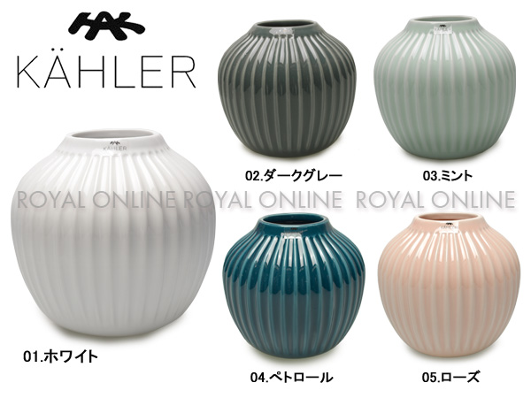 Y) 【ケーラー】 H125 花瓶 ハンマースホイ ベース H12.5cm Sサイズ 全5色 メンズ レディース