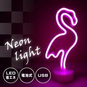 LED ネオン サイン ライト フラミンゴ インテリア 雑貨 電池 おしゃれ オブジェ 看板 ネオン管