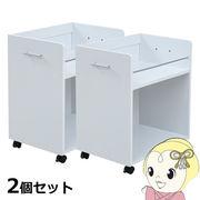 【メーカー直送】JKプラン クローゼット 収納 ラック 2個セット ホワイト キャスター付き 大容量 棚 ス