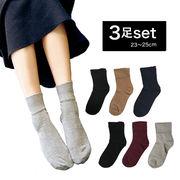 靴下 レディース ショートソックス 3足セット 無地 シンプル あたたかい 可愛い lw563