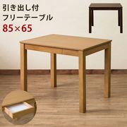 【離島発送不可】【日付指定・時間指定不可】引出し付き フリーテーブル 85×65 BR/NA