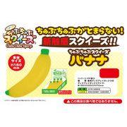 「squishy」ちゅぶちゅぶスクイーズ バナナ
