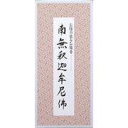 南無釈迦牟尼佛/お経の出るお線香 【 日本香堂 】 【 お線香 】