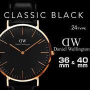ダニエルウェリントン DANIEL WELLINGTON Classic Black 28TYPE 36mm 40mm