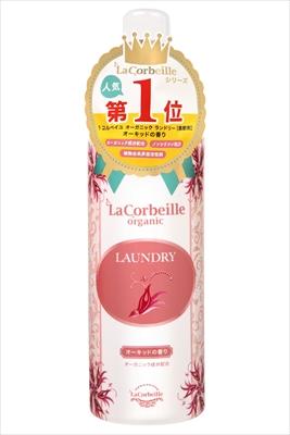 ラ コルベイユ オーガニック ランドリー オーキッドの香り