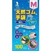 クイン天然ゴム手袋 M 100枚入 (N) 【 宇都宮製作 】 【 掃除用品 】