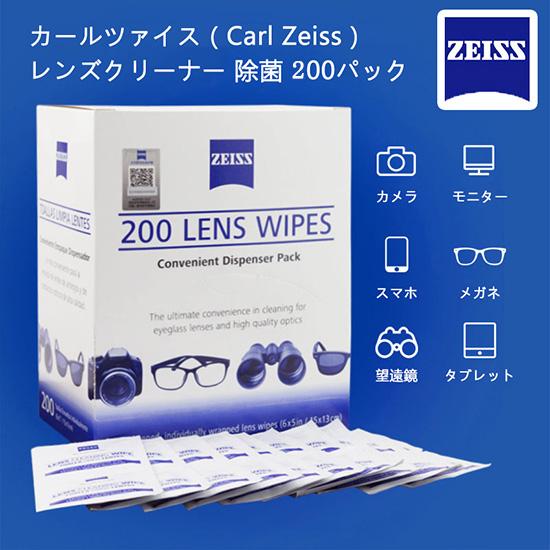 即納  カールツァイス(Carl Zeiss)レンズクリーナー 除菌 200パック ウェットタイプ レンズ クリーナー