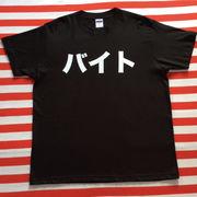 バイトTシャツ 黒Tシャツ×白文字 S~XXL