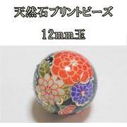 天然石ビーズ&パーツ★天然石プリントビーズ:オニキス12mm(菊) アクセサリーパーツ ptbz