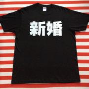 新婚Tシャツ 黒Tシャツ×白文字 S~XXL