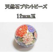 天然石ビーズ&パーツ★天然石プリントビーズ:アメジスト12mm(菊) アクセサリーパーツ ptbz
