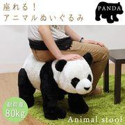 話題の商品!座れるパンダさん 2個セット 80キロまで耐久!!大人でも座れる!